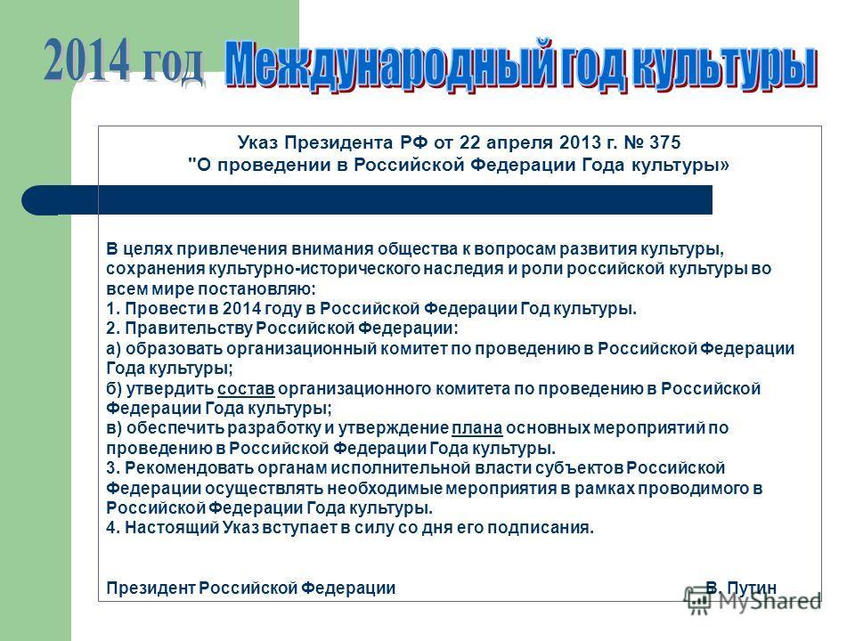 Указ Президента РФ от 22 апреля 2013 г. 375