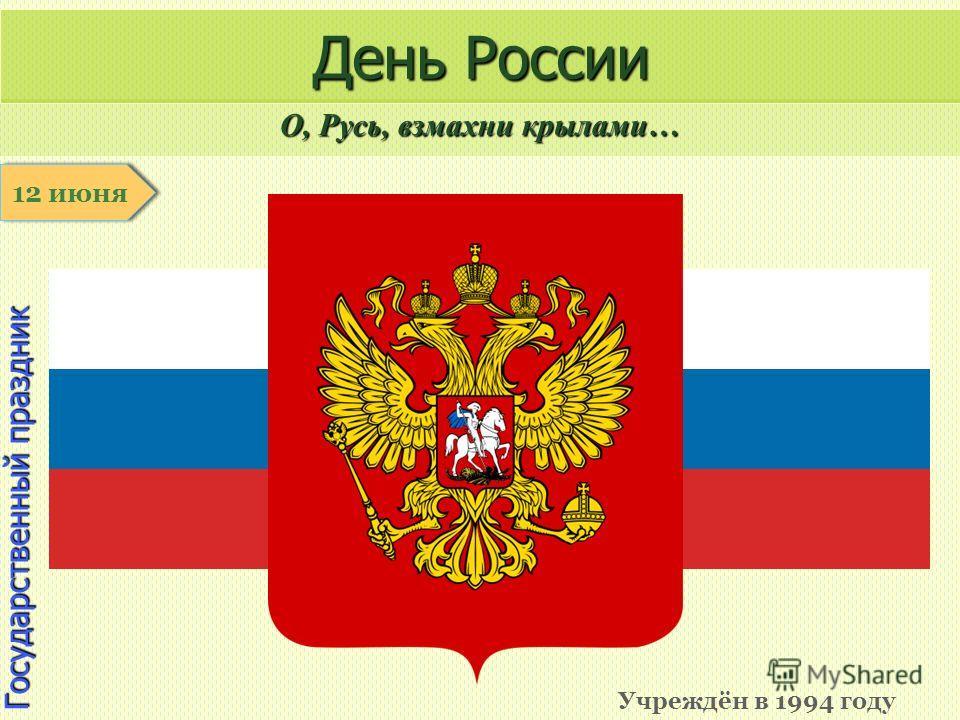 О, Русь, взмахни крылами… 1 января Государственный праздник День России Учреждён в 1994 году 12 июня