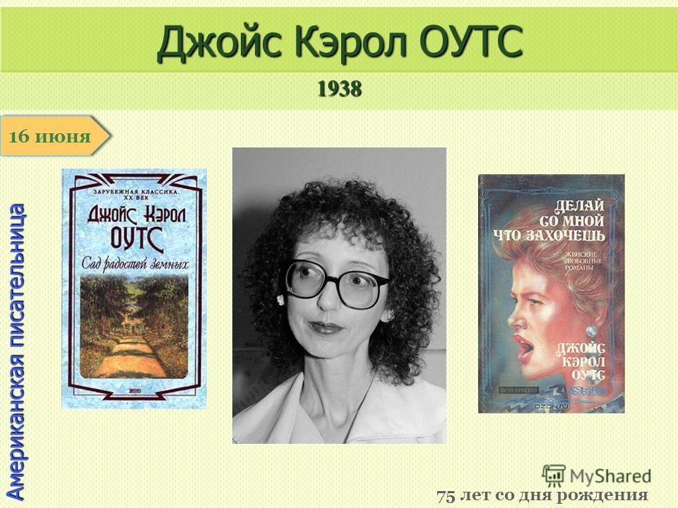 1938 1 января Американская писательница Джойс Кэрол ОУТС 75 лет со дня рождения 16 июня