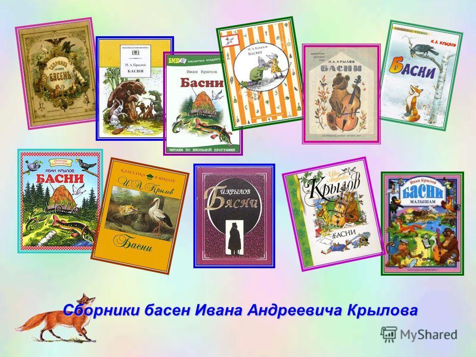Сборники басен Ивана Андреевича Крылова