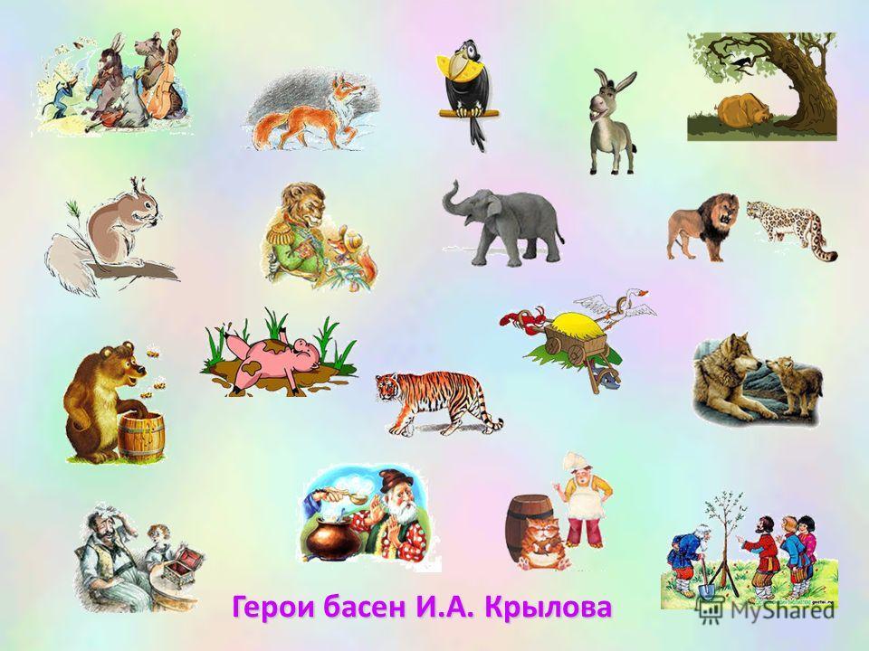 Герои басен И.А. Крылова