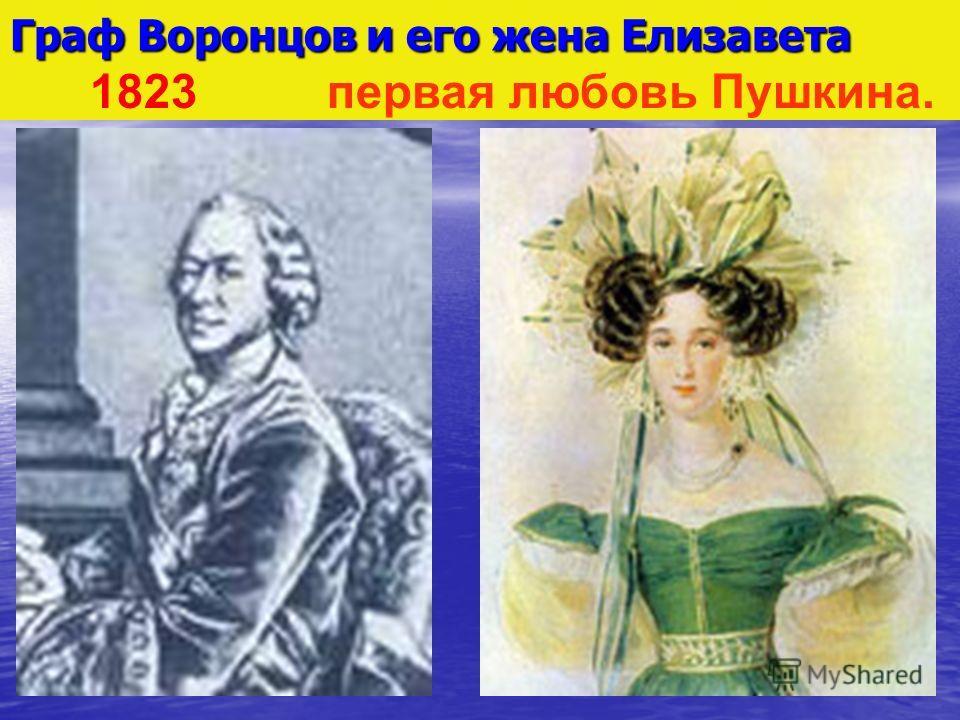 Граф Воронцов и его жена Елизавета первая любовь Пушкина.1823
