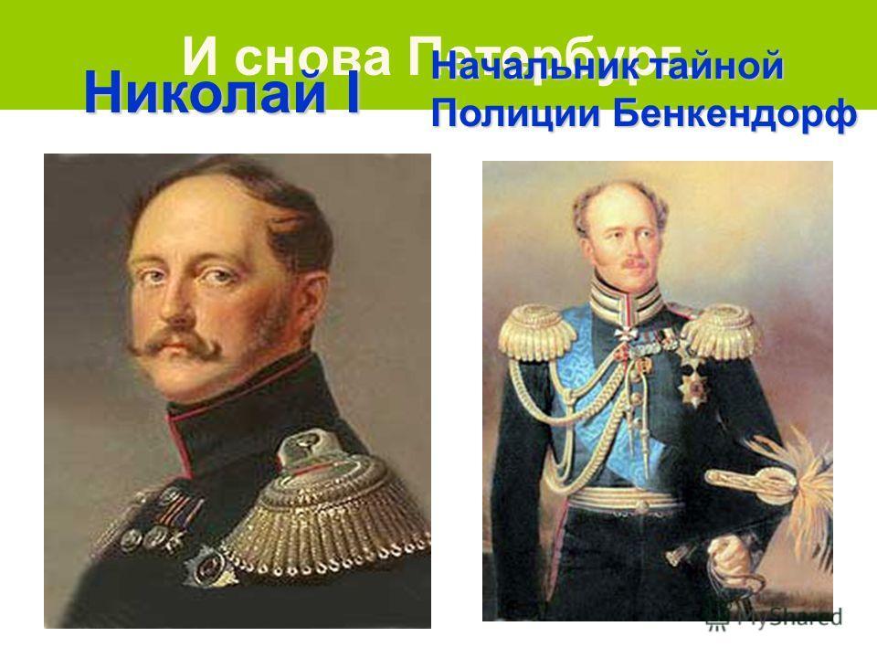 И снова Петербург. Николай I Начальник тайной Полиции Бенкендорф