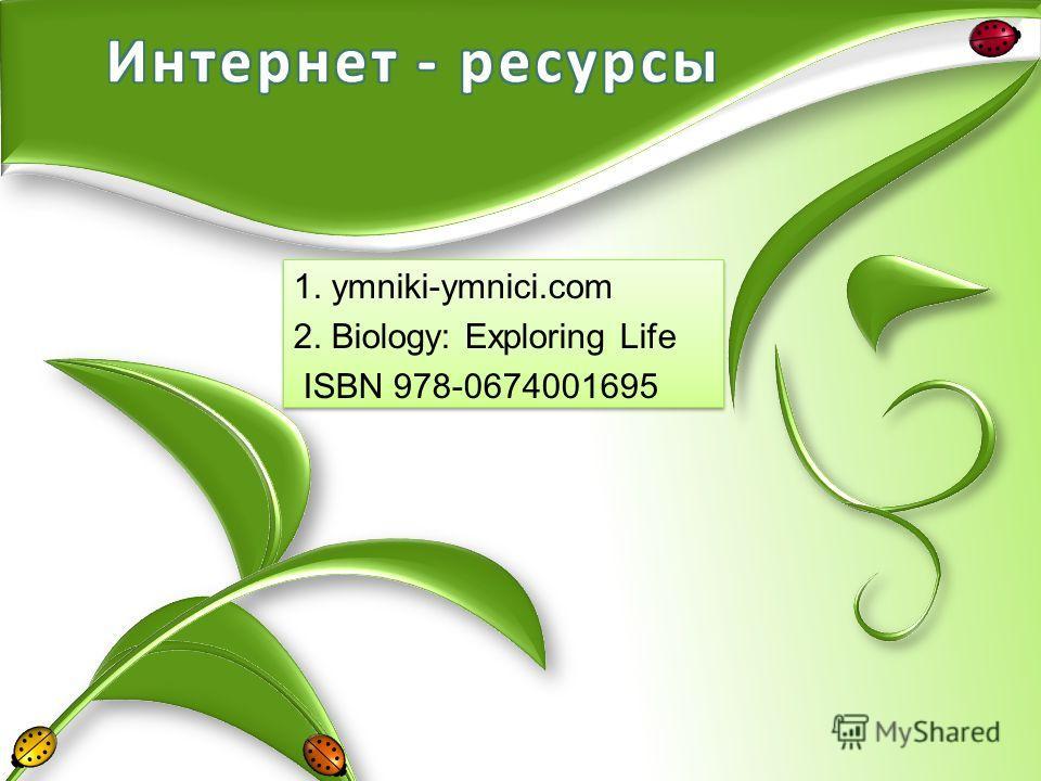 1. ymniki-ymnici.com 2. Biology: Exploring Life ISBN 978-0674001695 1. ymniki-ymnici.com 2. Biology: Exploring Life ISBN 978-0674001695
