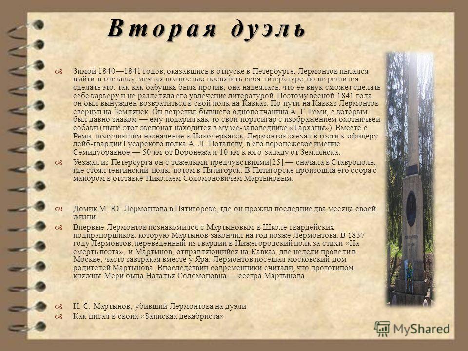 Зимой 18401841 годов, оказавшись в отпуске в Петербурге, Лермонтов пытался выйти в отставку, мечтая полностью посвятить себя литературе, но не решился сделать это, так как бабушка была против, она надеялась, что её внук сможет сделать себе карьеру и
