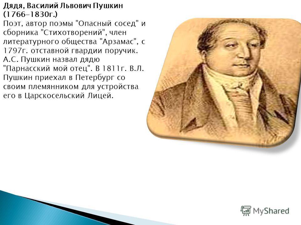 Брат, Лев Сергеевич Пушкин (1805- 1852 г.) Воспитанник Благородного пансиона при Царскосельском Лицее и Благородного пансиона при Главном Педагогическом институте, курса которого не окончил. Участник персидско-турецкой кампании 1827- 1829 г.г., затем