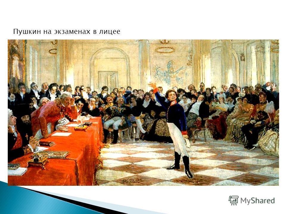 Творческое развитие Пушкина было стремительным и многоэтапным. Наиболее существенное влияние на поэта в период формирования его художественного сознания оказало общение с известными российскими литераторами и участниками декабристского движения. Важн