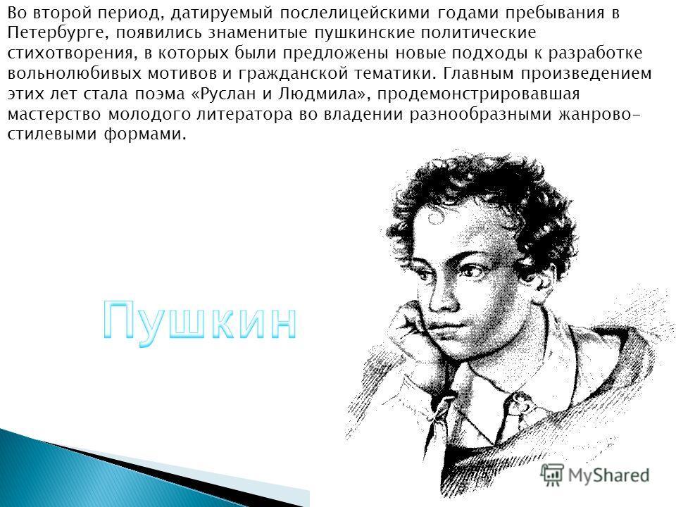 Пушкин-лицеист. Памятник в лицейском саду.
