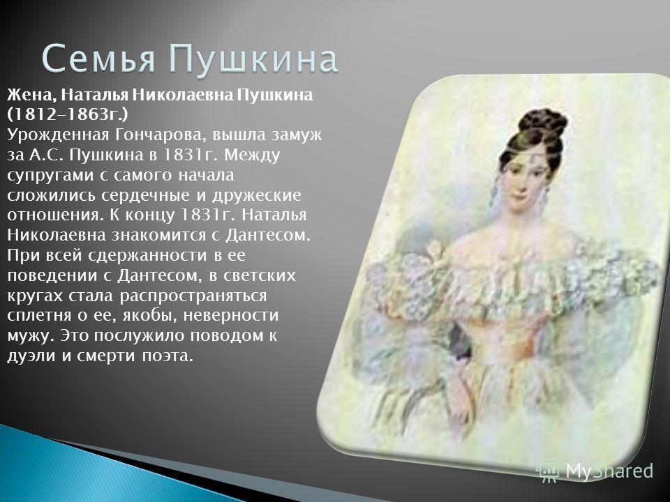 На протяжении своей жизни Пушкин неоднократно пытался вести дневники. Однако политическая обстановка не способствовала запискам поэта. После событий 14 декабря 1825 г. он вынужден был уничтожить свою автобиографию, начатую в 1821 г. Нами собраны не т