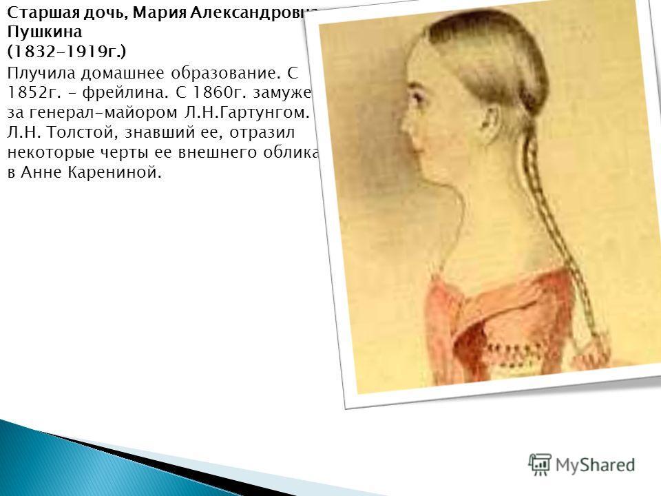 Мать, Надежда Осиповна Пушкина (1775-1836 г.) Урожденная Ганнибал, в 1796 г. вышла замуж за С.Л. Пушкина, в 1814 г. вместе с детьми, Ольгой и Львом, переезжает из Москвы в Петербург, постоянно навещает сына Алекссандра в Лицее. Принимает участие в су