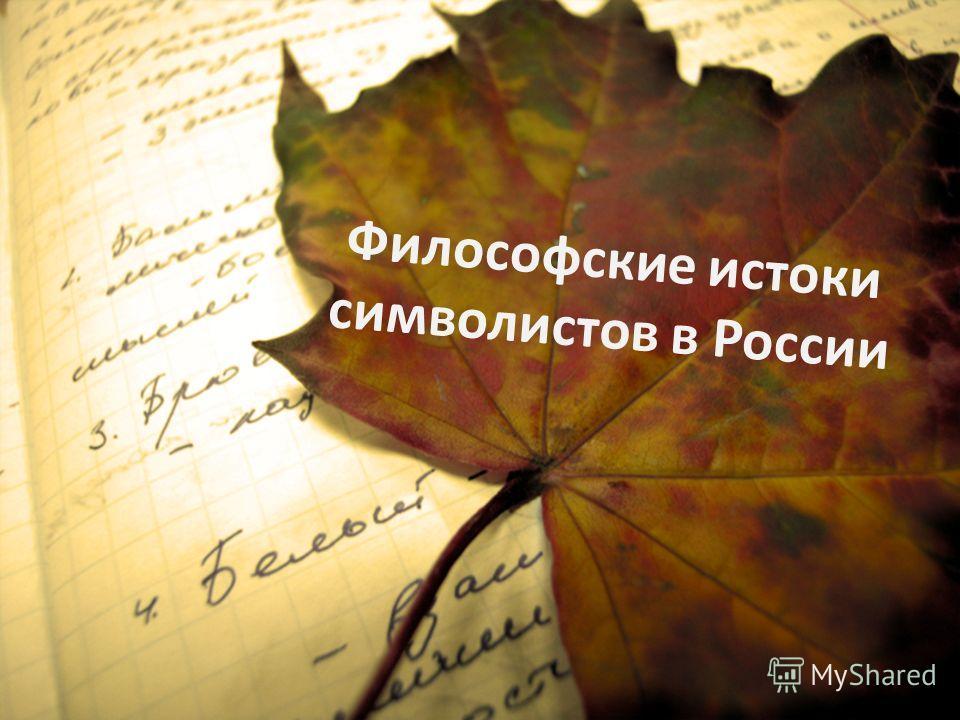 Философские истоки символистов в России