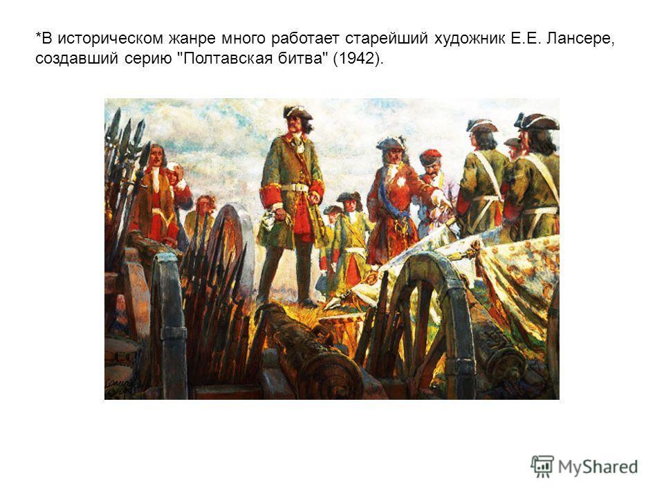 *В историческом жанре много работает старейший художник Е.Е. Лансере, создавший серию Полтавская битва (1942).