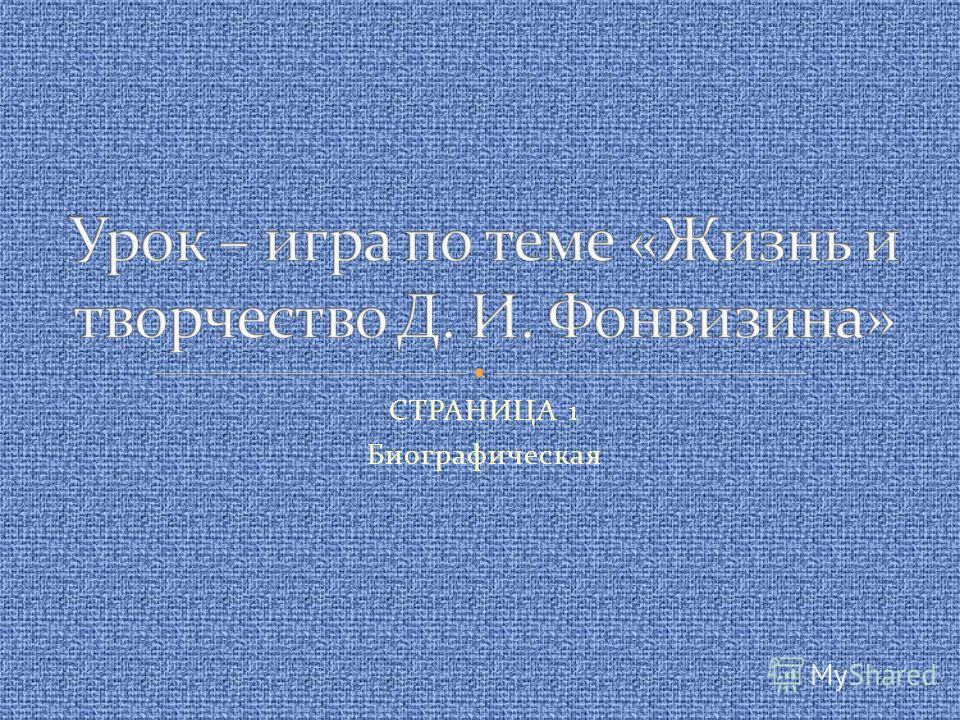 СТРАНИЦА 1 Биографическая