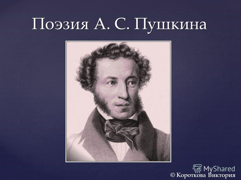 Поэзия А. С. Пушкина © Короткова Виктория