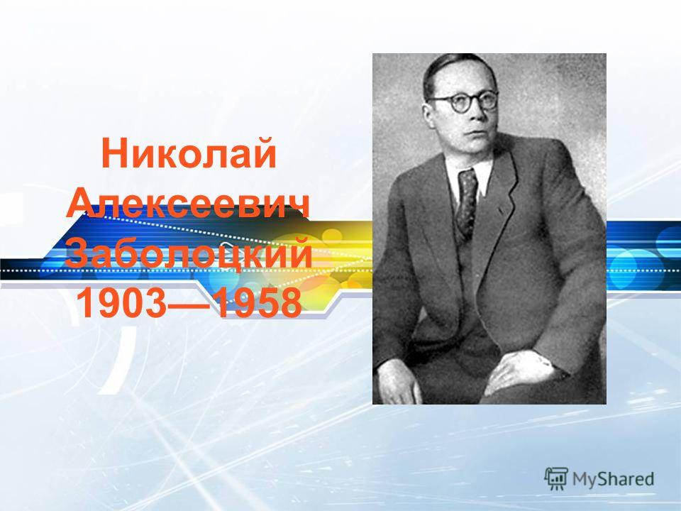 Николай Алексеевич Заболоцкий 19031958