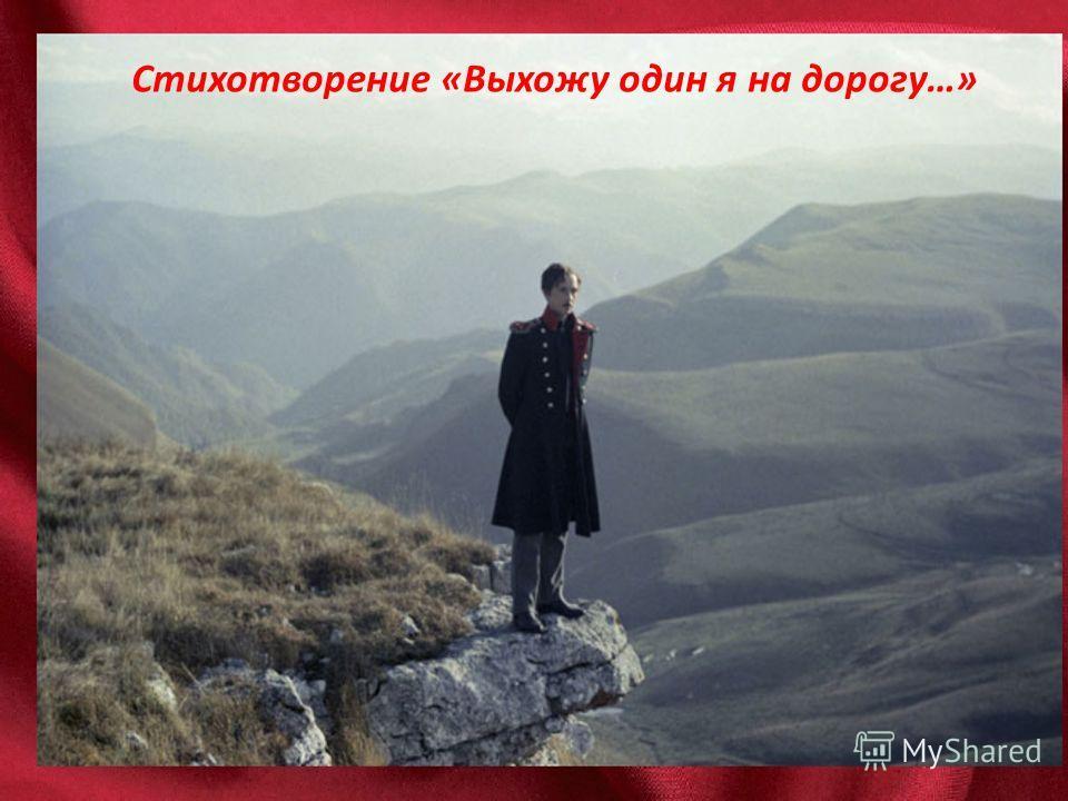 Стихотворение «Выхожу один я на дорогу…»
