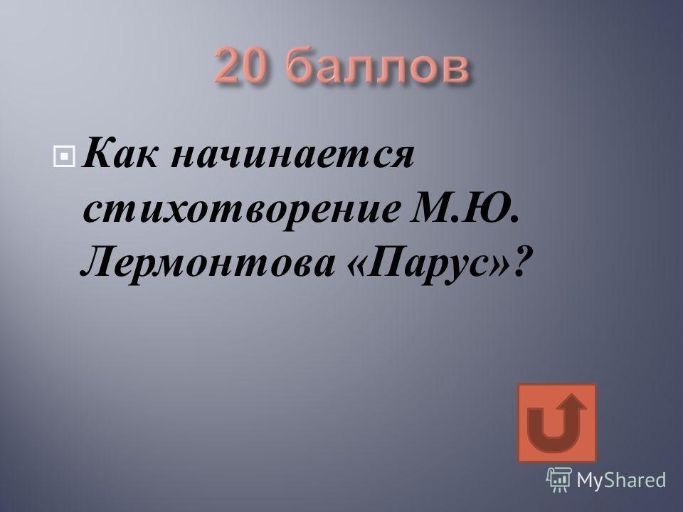 Как начинается стихотворение М. Ю. Лермонтова « Парус »?