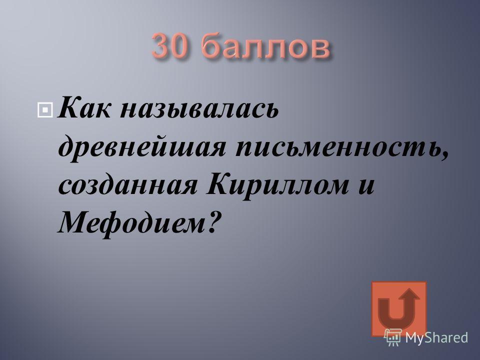 Как называлась древнейшая письменность, созданная Кириллом и Мефодием ?
