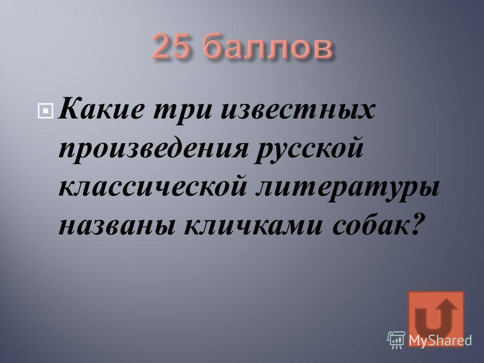 Какие три известных произведения русской классической литературы названы кличками собак ?