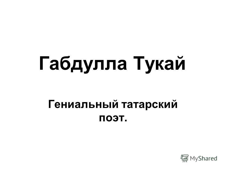 Габдулла Тукай Гениальный татарский поэт.