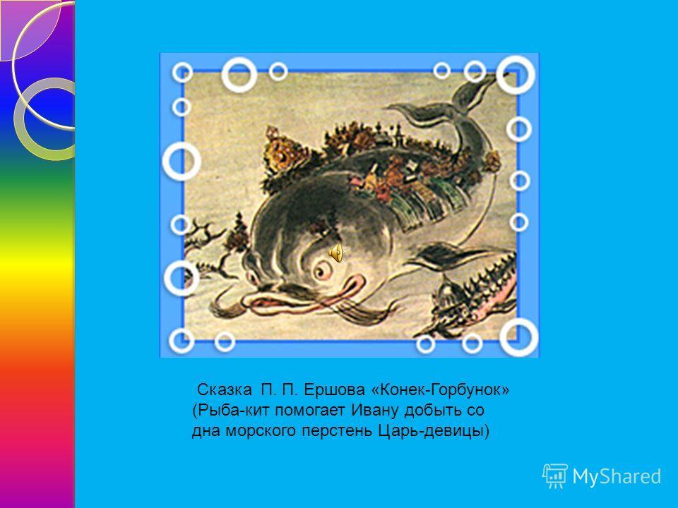 Сказка П. П. Ершова «Конек-Горбунок» (Рыба-кит помогает Ивану добыть со дна морского перстень Царь-девицы)
