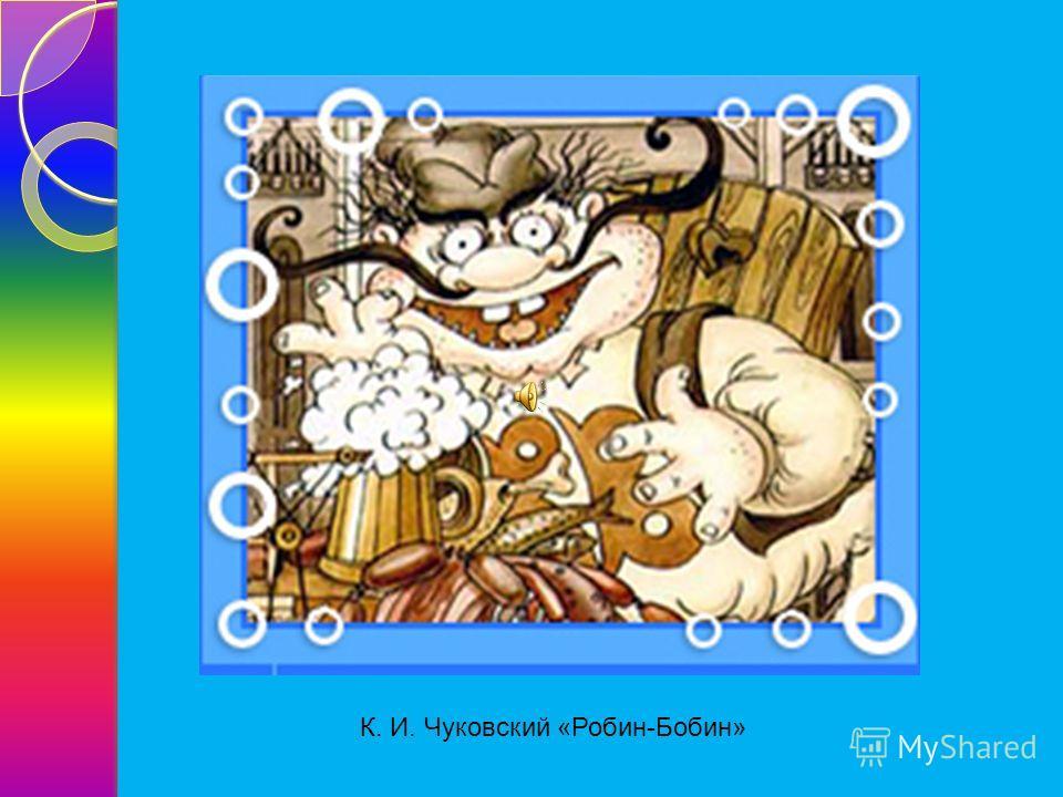 К. И. Чуковский «Робин-Бобин»