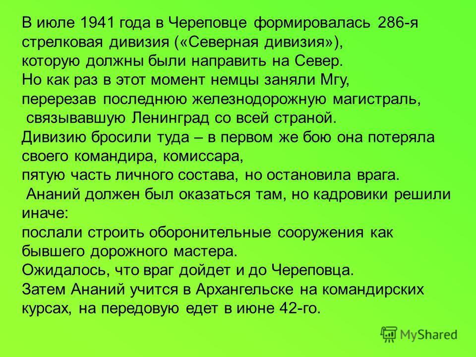 В июле 1941 года в Череповце формировалась 286-я стрелковая дивизия («Северная дивизия»), которую должны были направить на Север. Но как раз в этот момент немцы заняли Мгу, перерезав последнюю железнодорожную магистраль, связывавшую Ленинград со всей