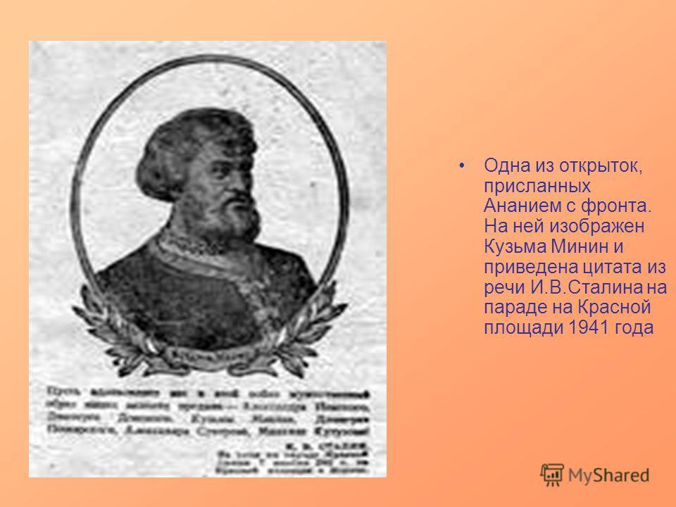 Одна из открыток, присланных Ананием с фронта. На ней изображен Кузьма Минин и приведена цитата из речи И.В.Сталина на параде на Красной площади 1941 года