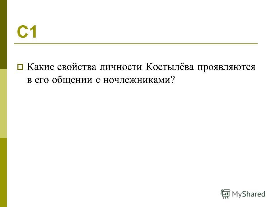 С1 Какие свойства личности Костылёва проявляются в его общении с ночлежниками?