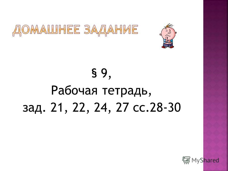 § 9, Рабочая тетрадь, зад. 21, 22, 24, 27 сс.28-30
