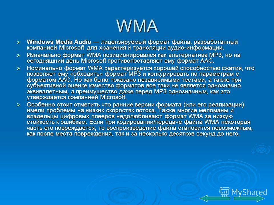 WMA Windows Media Audio лицензируемый формат файла, разработанный компанией Microsoft для хранения и трансляции аудио-информации. Windows Media Audio лицензируемый формат файла, разработанный компанией Microsoft для хранения и трансляции аудио-информ
