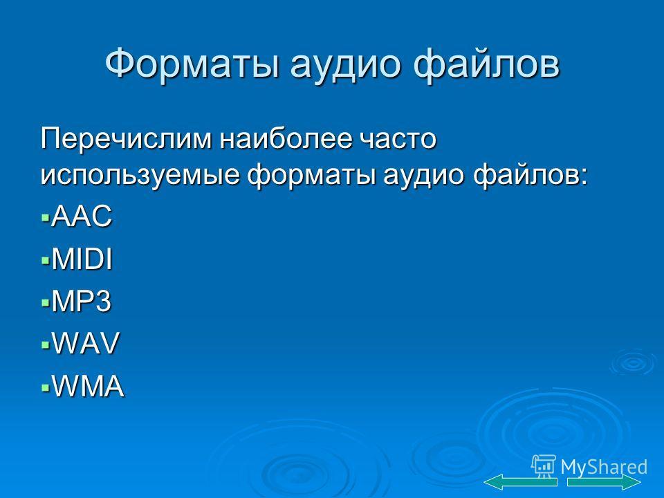 Форматы аудио файлов Перечислим наиболее часто используемые форматы аудио файлов: ААС ААС MIDI MIDI MP3 MP3 WAV WAV WMA WMA