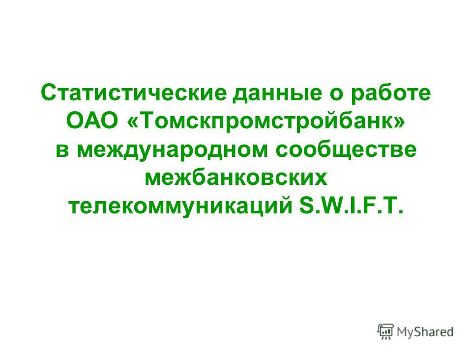 Статистические данные о работе ОАО «Томскпромстройбанк» в международном сообществе межбанковских телекоммуникаций S.W.I.F.T.