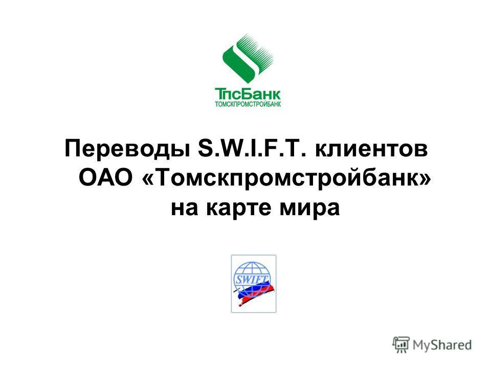 Переводы S.W.I.F.T. клиентов ОАО «Томскпромстройбанк» на карте мира