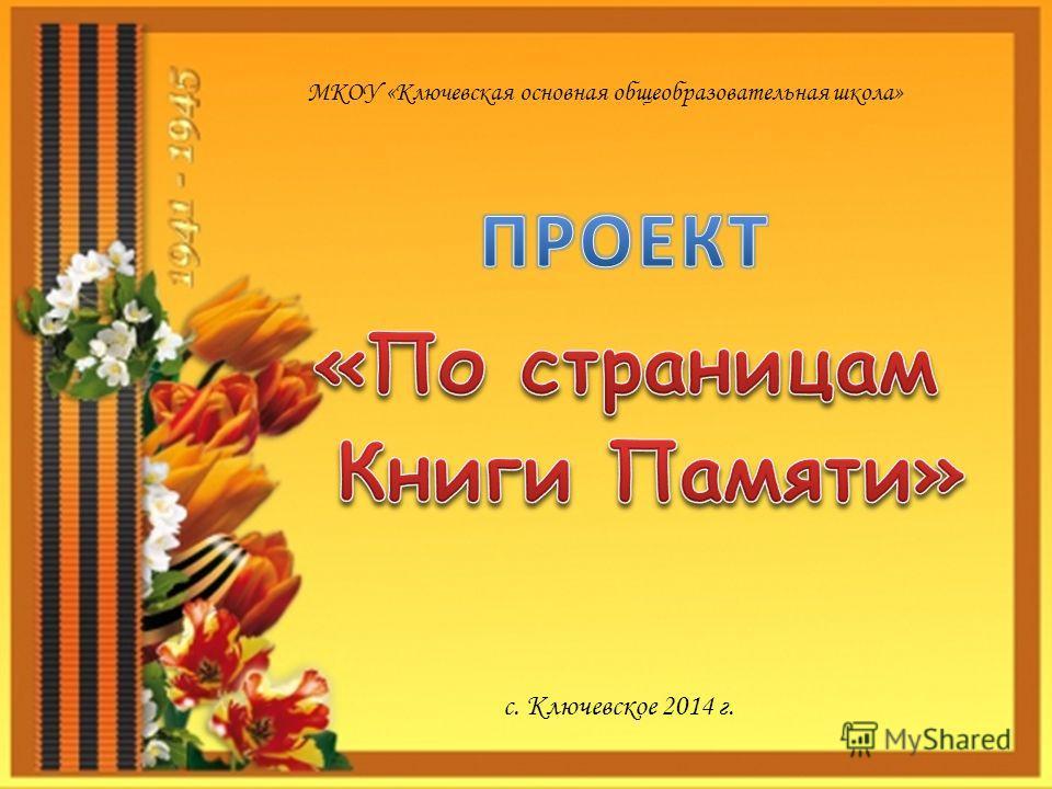 МКОУ «Ключевская основная общеобразовательная школа» с. Ключевское 2014 г.