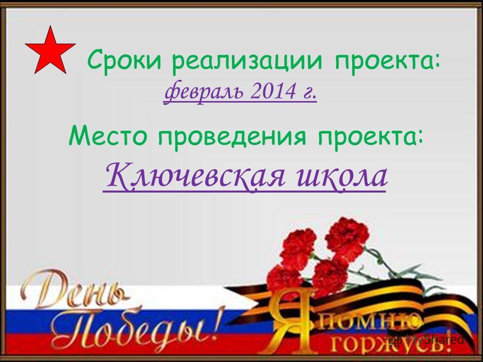 Сроки реализации проекта: февраль 2014 г. Место проведения проекта: Ключевская школа