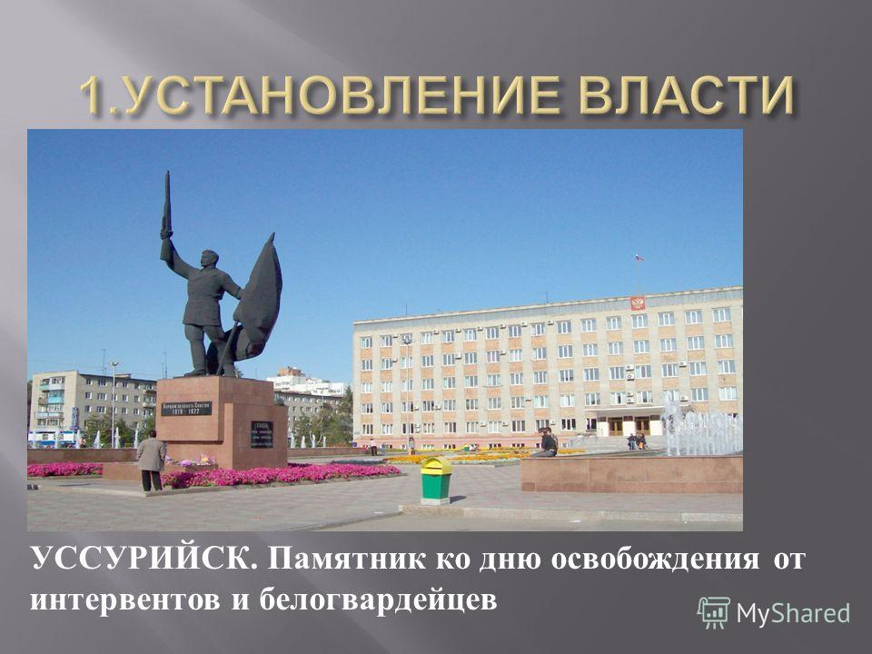 УССУРИЙСК. Памятник ко дню освобождения от интервентов и белогвардейцев