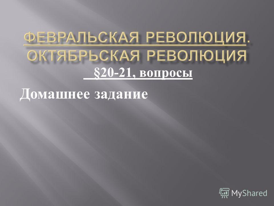 §20-21, вопросы Домашнее задание