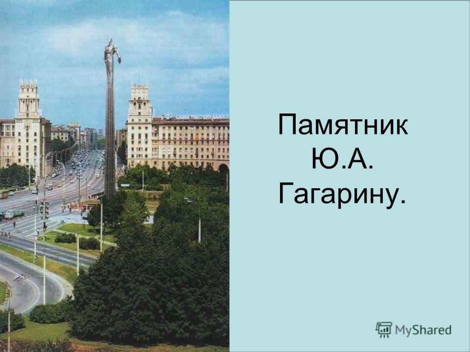 Место приземления Ю.А. Гагарина
