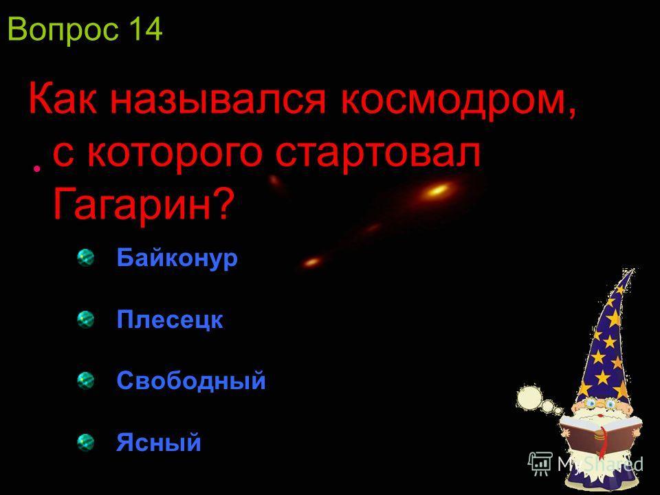Юрий Алексеевич Гагарин, открывший дорогу в космос, облетел земной шар за 108 минут и совершил посадку в заданном районе.