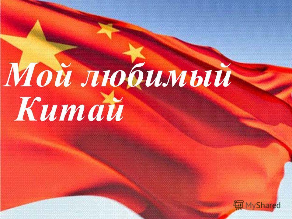 Мой любимый Китай