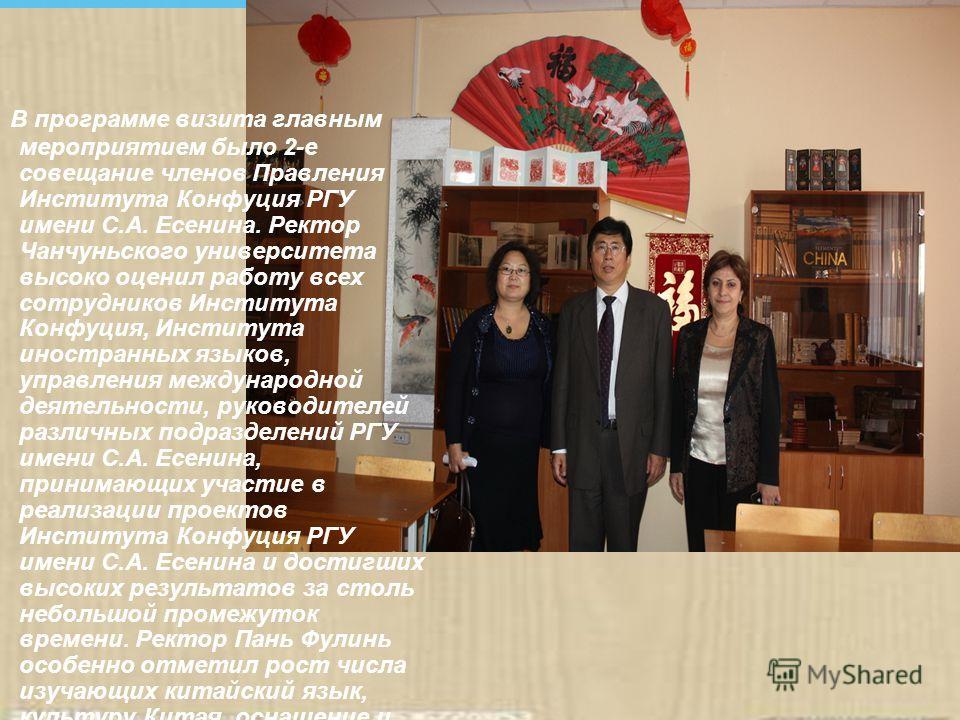 В программе визита главным мероприятием было 2-е совещание членов Правления Института Конфуция РГУ имени С.А. Есенина. Ректор Чанчуньского университета высоко оценил работу всех сотрудников Института Конфуция, Института иностранных языков, управления