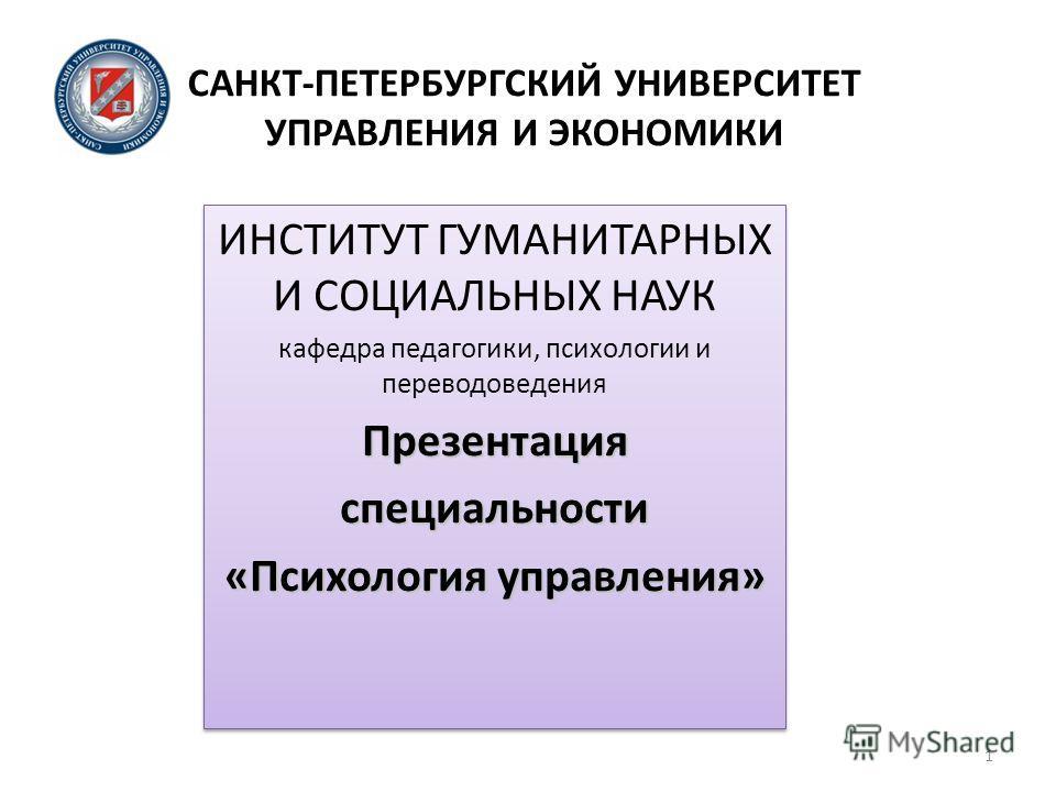 Государственный Университет Управления  Кафедра
