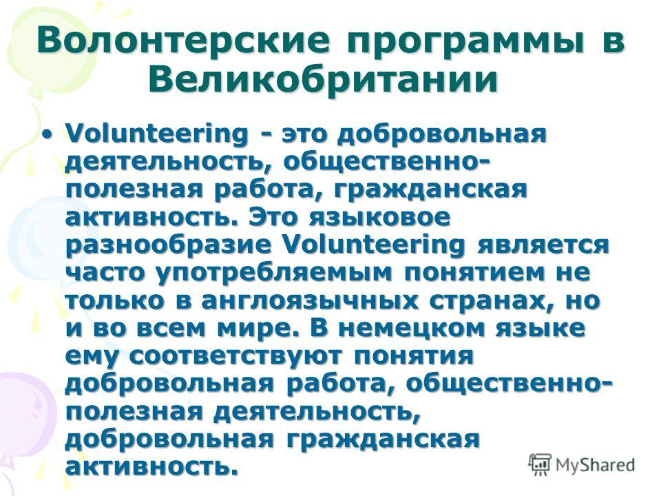 Волонтерские программы в Великобритании Волонтерские программы в Великобритании Volunteering - это добровольная деятельность, общественно- полезная работа, гражданская активность. Это языковое разнообразие Volunteering является часто употребляемым по