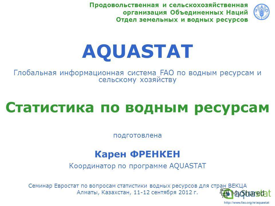 http://www.fao.org/nr/aquastat AQUASTAT Глобальная информационная система FAO по водным ресурсам и сельскому хозяйству Продовольственная и сельскохозяйственная организация Объединенных Наций Отдел земельных и водных ресурсов Статистика по водным ресу