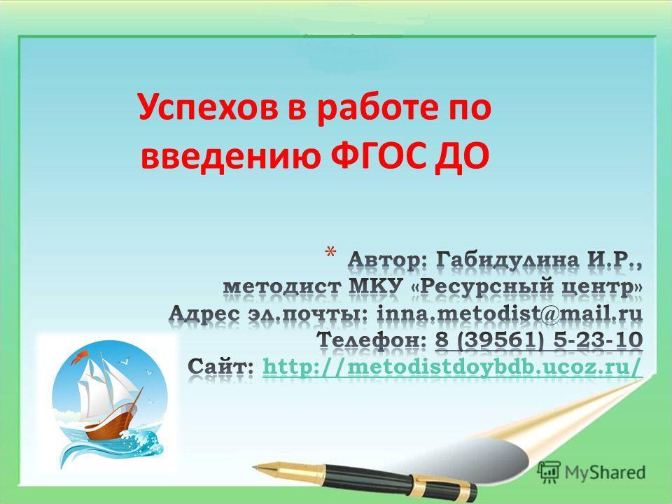 Успехов в работе по введению ФГОС ДО