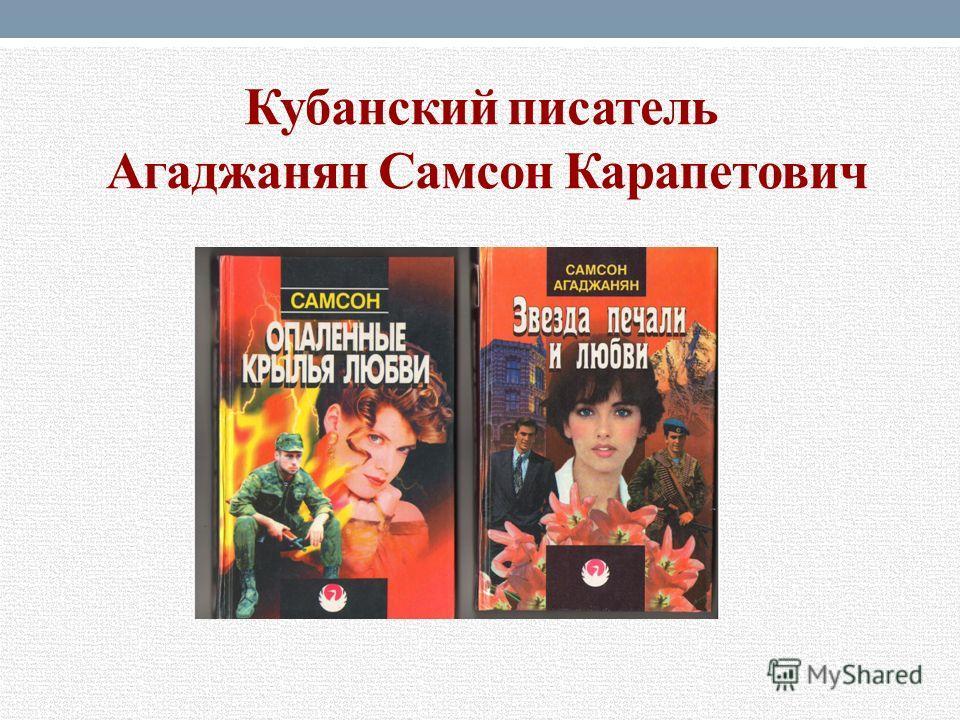 Кубанский писатель Агаджанян Самсон Карапетович