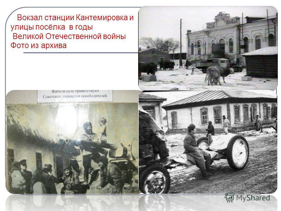 Вокзал станции Кантемировка и улицы посёлка в годы Великой Отечественной войны Фото из архива