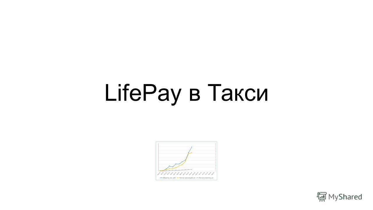 LifePay в Такси