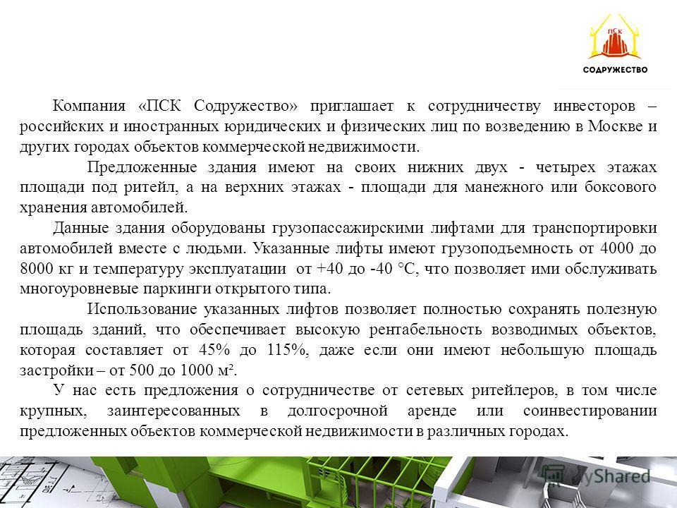 Компания «ПСК Содружество» приглашает к сотрудничеству инвесторов – российских и иностранных юридических и физических лиц по возведению в Москве и других городах объектов коммерческой недвижимости. Предложенные здания имеют на своих нижних двух - чет